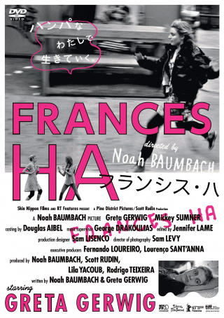 フランシス・ハ Frances Ha DVD Jacket表1
