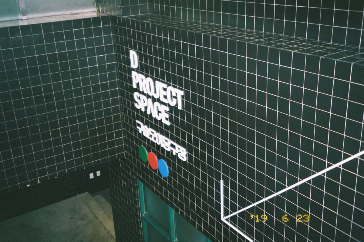 D Project Space 展示