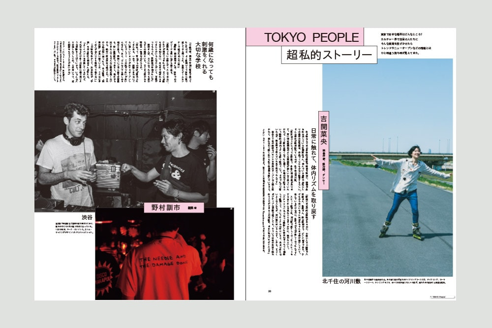 GINZA 6月号|TOKYO PEOPLE 超私的ストーリー