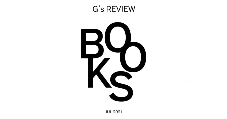 G's BOOK REVIEW キアラン・カーソンの愉悦と驚きに …
